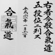 I aikido används japanska uttryck och benämningar på tekniker enligt en internationell standard. På så sätt kan aikidoutövare från hela världen träna med och förstå varandra.